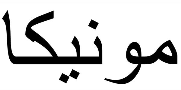 Nombre Mónica en Árabe