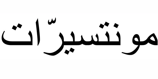 Nombre Montserrat en Árabe