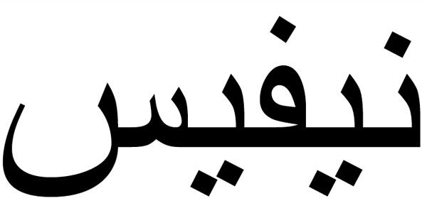 Nombre Nieves en Árabe