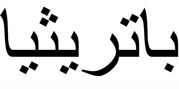Nombre Patricia en Árabe