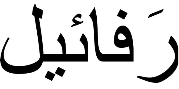 Nombre Rafael en Árabe