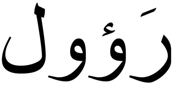 Nombre Raúl en Árabe