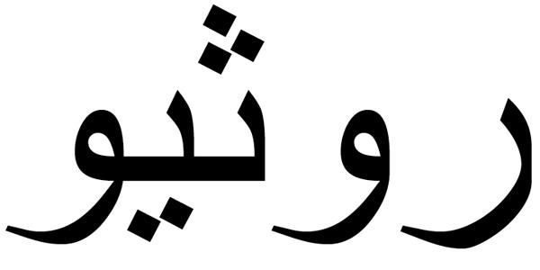 Nombre Rocío en Árabe