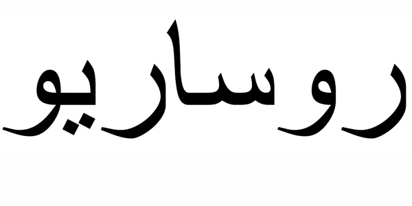 Nombre Rosario en Árabe