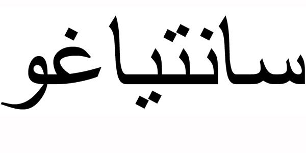 Nombre Santiago en Árabe