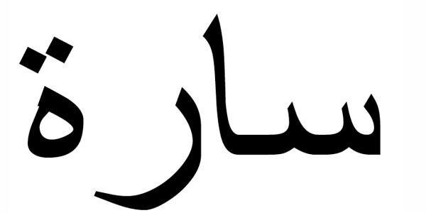 Nombre Sara en Árabe