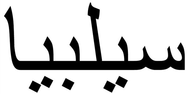 Nombre Silvia en Árabe