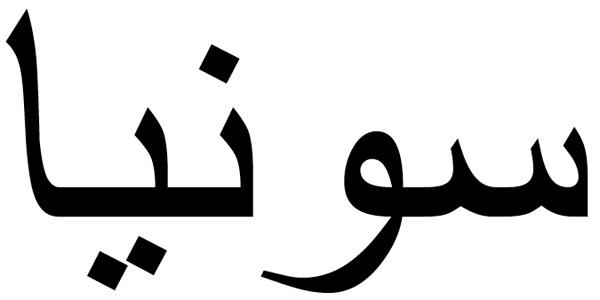 Nombre Sonia en Árabe