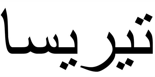 Nombre Teresa en Árabe