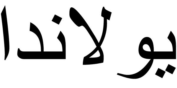 Nombre Yolanda en Árabe